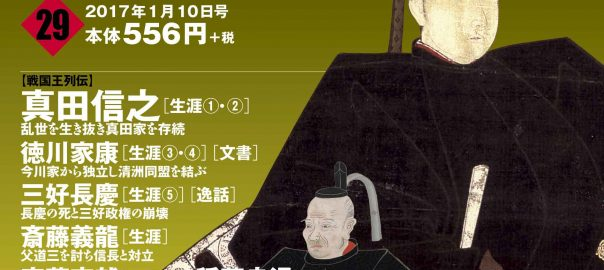 週刊ビジュアル戦国王29号