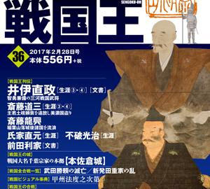 週刊ビジュアル戦国王36号