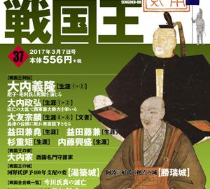 週刊ビジュアル戦国王37号